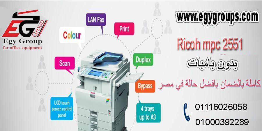 08f67fd42c3e3 Ricoh Aficio MP C2551 المواصفات والاسعار كاملة بالضمان