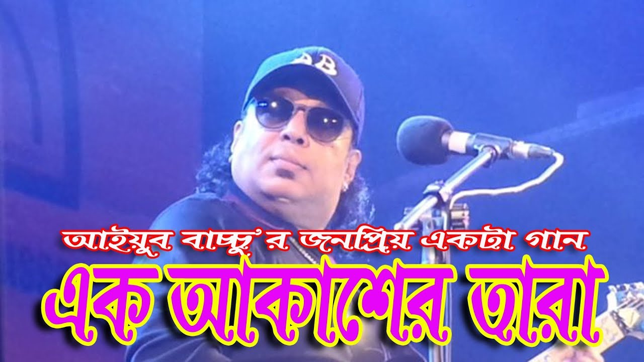 Ek Akasher Tara Lyrics ( এক আকাশের তারা ) - Ayub Bachchu