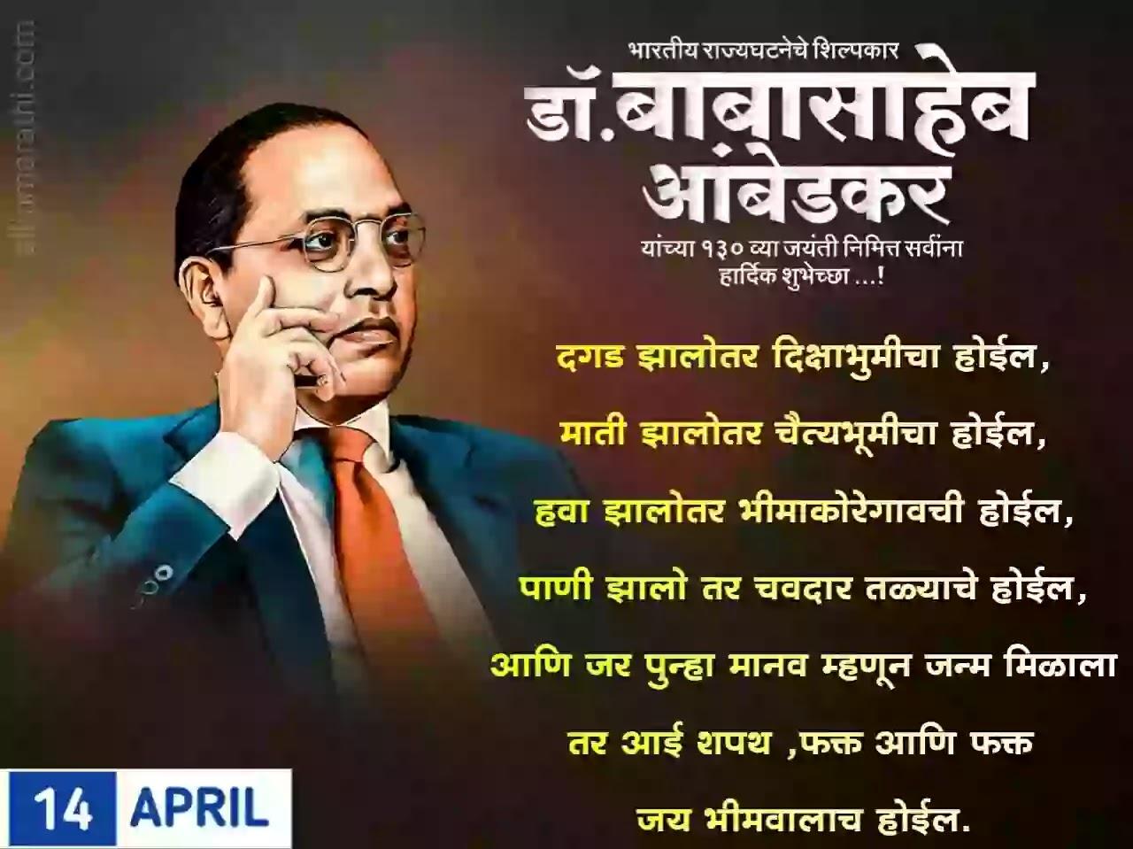 Dr-babasaheb-ambedkar-jayanti-Quotes-marathi