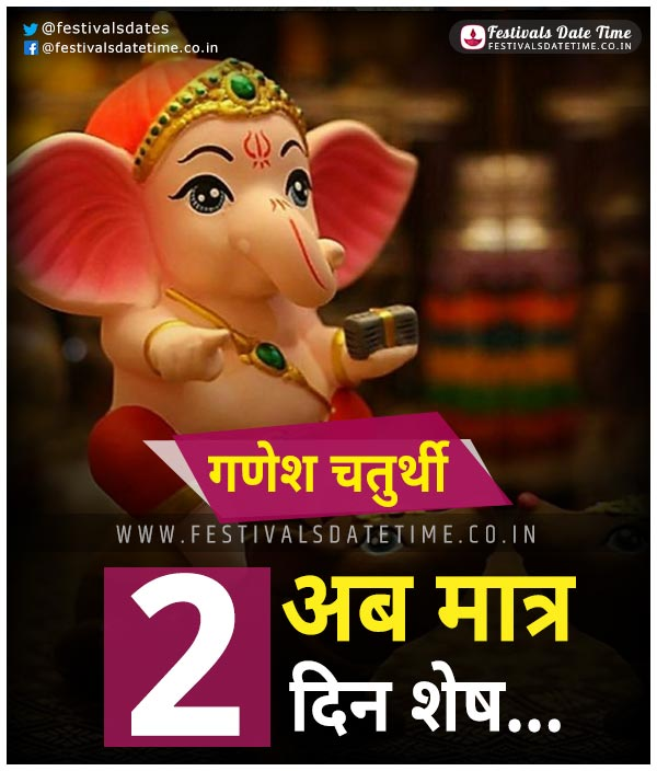 Ganesh Chaturthi Countdown 2 Days Left