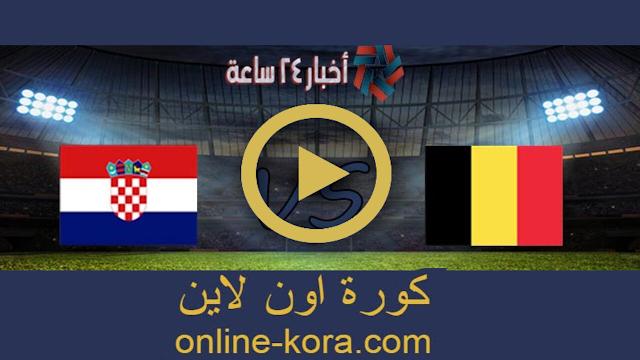 بلجيكا-وكرواتيا بث مباشر اون لاين