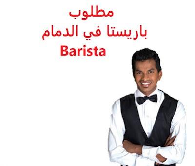 وظائف السعودية مطلوب باريستا في الدمام Barista