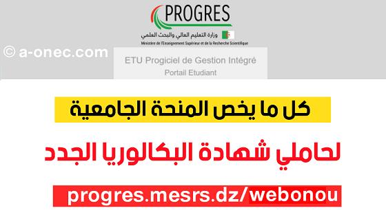 كيفية تسجيل طلب المنحة عبر الخط progres.mesrs.dzwebonou