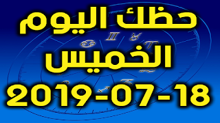 حظك اليوم الخميس 18-07-2019 -Daily Horoscope