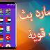 تحميل : تطبيق جديد كليا لمشاهدة القنوات العربية مع مكتبة من أفلام  Khalidoudz TV 2020
