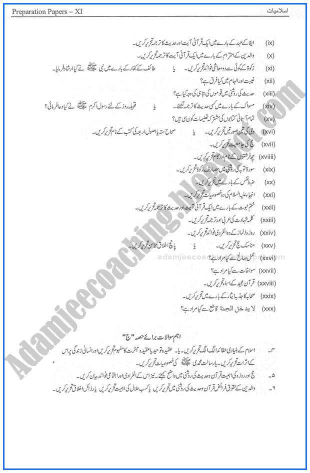 islamic-education-11th-adamjee-coaching-guess-paper-2017-science-group
