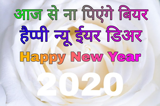 Happy New Year 2021 Wishes Quotes With Images