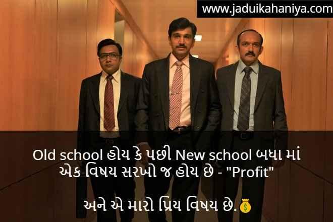 Attitude Shayari in Gujarati