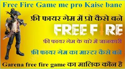 Free Fire Game me Pro Kaise bane - फ्री फायर गेम में प्रो कैसे बने