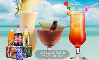 اسماء المشروبات باللغة الفرنسية