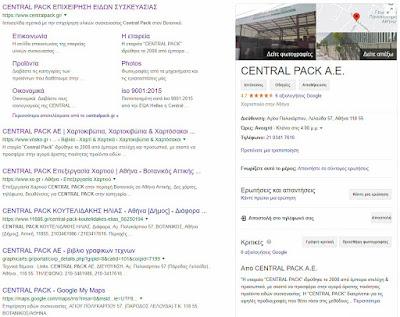 Αναζήτηση της Central Pack στην μηχανή αναζήτησης της Google