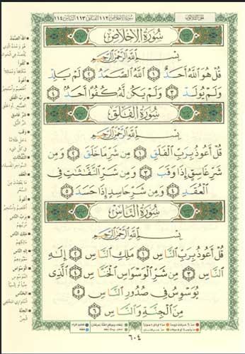تنزيل تطبيق القرآن الكريم مكتوب للأندرويد