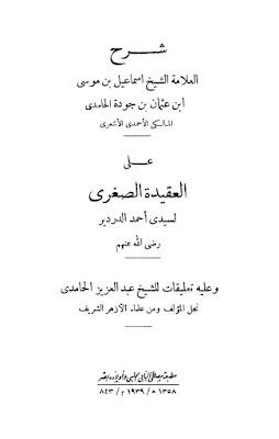 شرح على العقيدة الصغرى للدردير - إسماعيل الحامدى