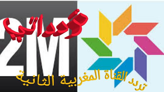 تردد القناة المغربية الثانية