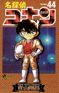 名探偵コナン コミック 第44巻 | 青山剛昌 Gosho Aoyama |  Detective Conan Volumes