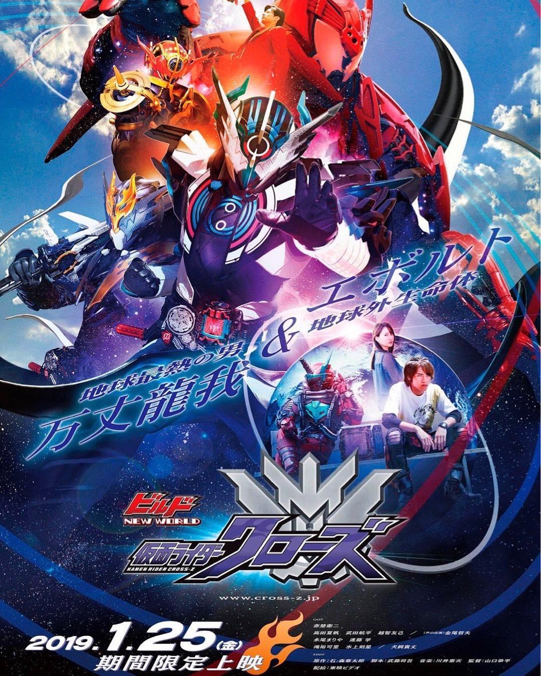 Xem Phim Thế Giới Mới: Kamen Rider Vượt Qua Z 2019