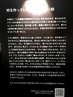 片桐仁 不条理アート粘土作品展「ギリ展」