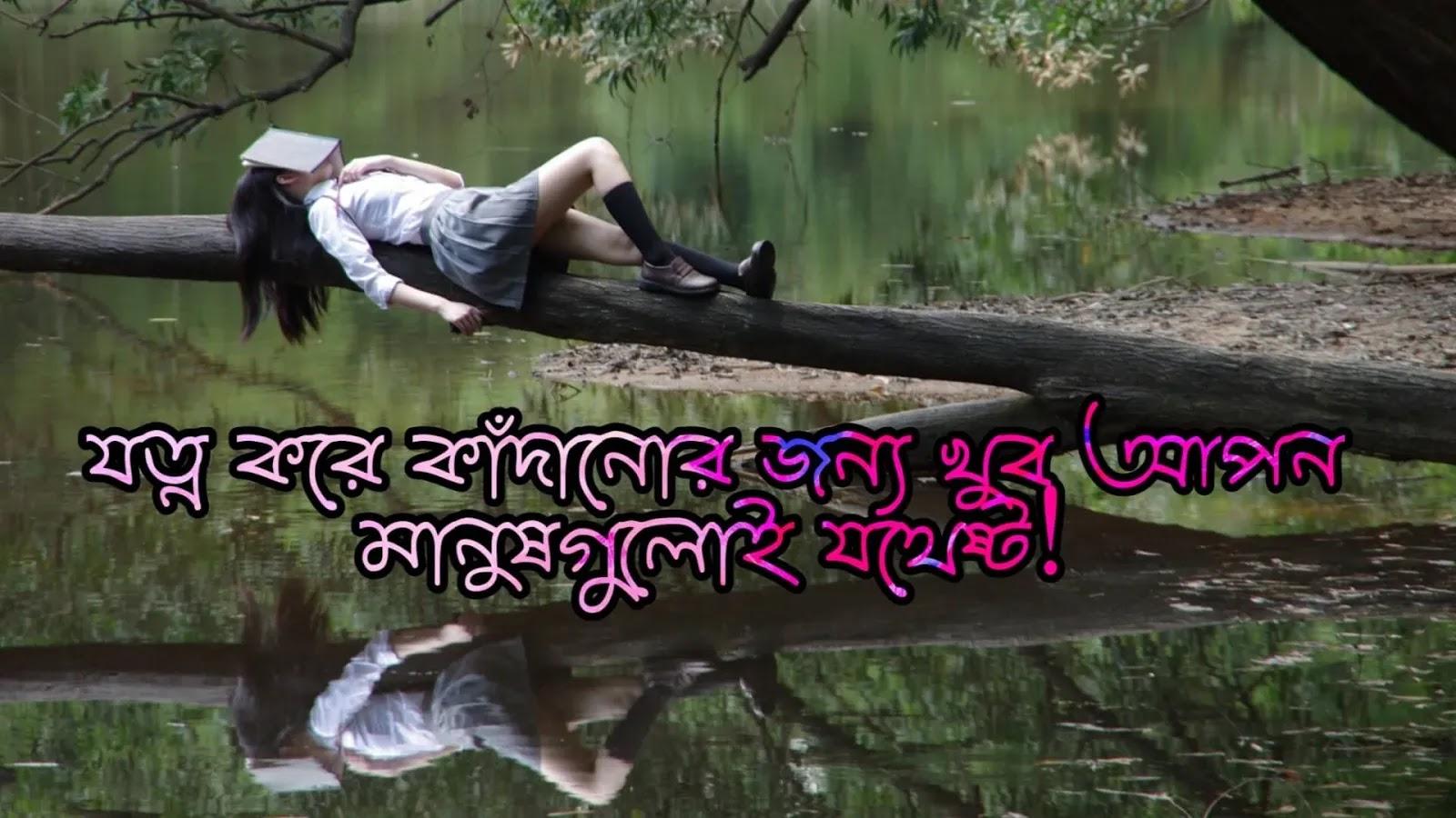 sad love quotes Bangla