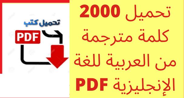 تحميل PDF أكثر من 2000 كلمة مترجمة من اللغة الإنجليزية للعربية