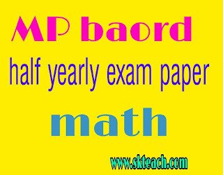 MP board Half yearly exam paper class 10th math download