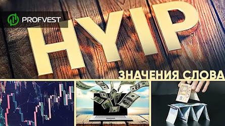 Хайп – значения слова в молодежном и инвестиционном сленге