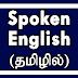 ஆங்கிலத்தில் பேசுவோம் - பகுதி 1