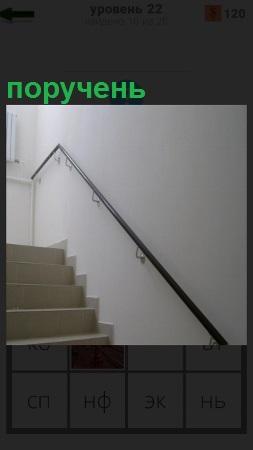 В подьезде лестница на верх и в стене прикручен поручень металический