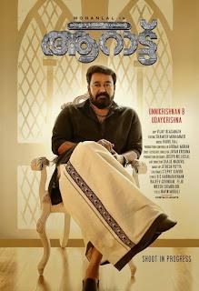 Aaraattu First Look Poster 2