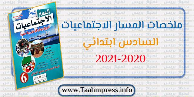 ملخصات الاجتماعيات المستوى السادس ابتدائي 2020