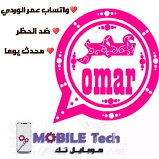 احدث نسخه من واتساب عمر باذيب الوردي OB2WhatsApp ضد الحظر