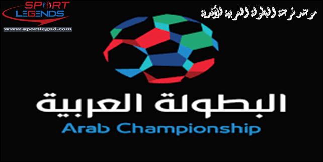 موعد قرعة البطولة العربية للأندية