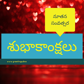 Telugu wishes on New year 2018