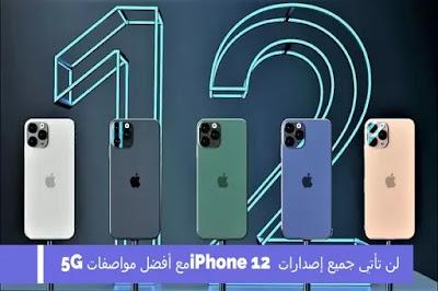 لن تأتي جميع إصدارات iPhone 12 مع أفضل مواصفات 5G