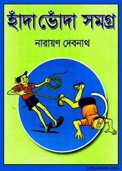 Handa Bhonda Somogra by Narayan Debnath pdf