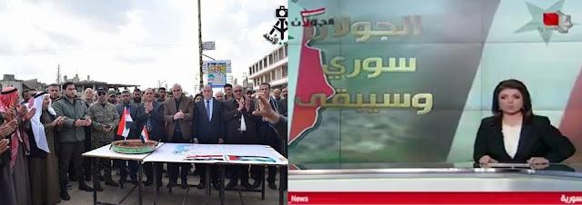أهداف النظام القادمة في تغييب قضية الجولان وشماعة صحفي يهودي في شمال سوريا!!
