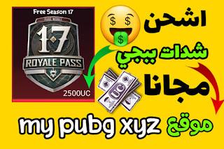 اشحن شدات ببجي مجانا الموسم 17 my pubg xyz