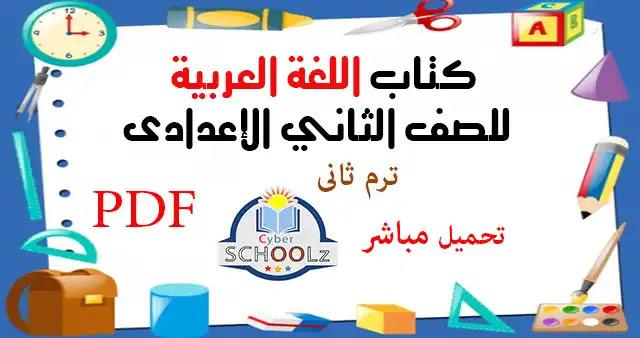 تحميل كتاب المدرسة للغة العربية للصف الثاني الإعدادى الترم الثاني  2021