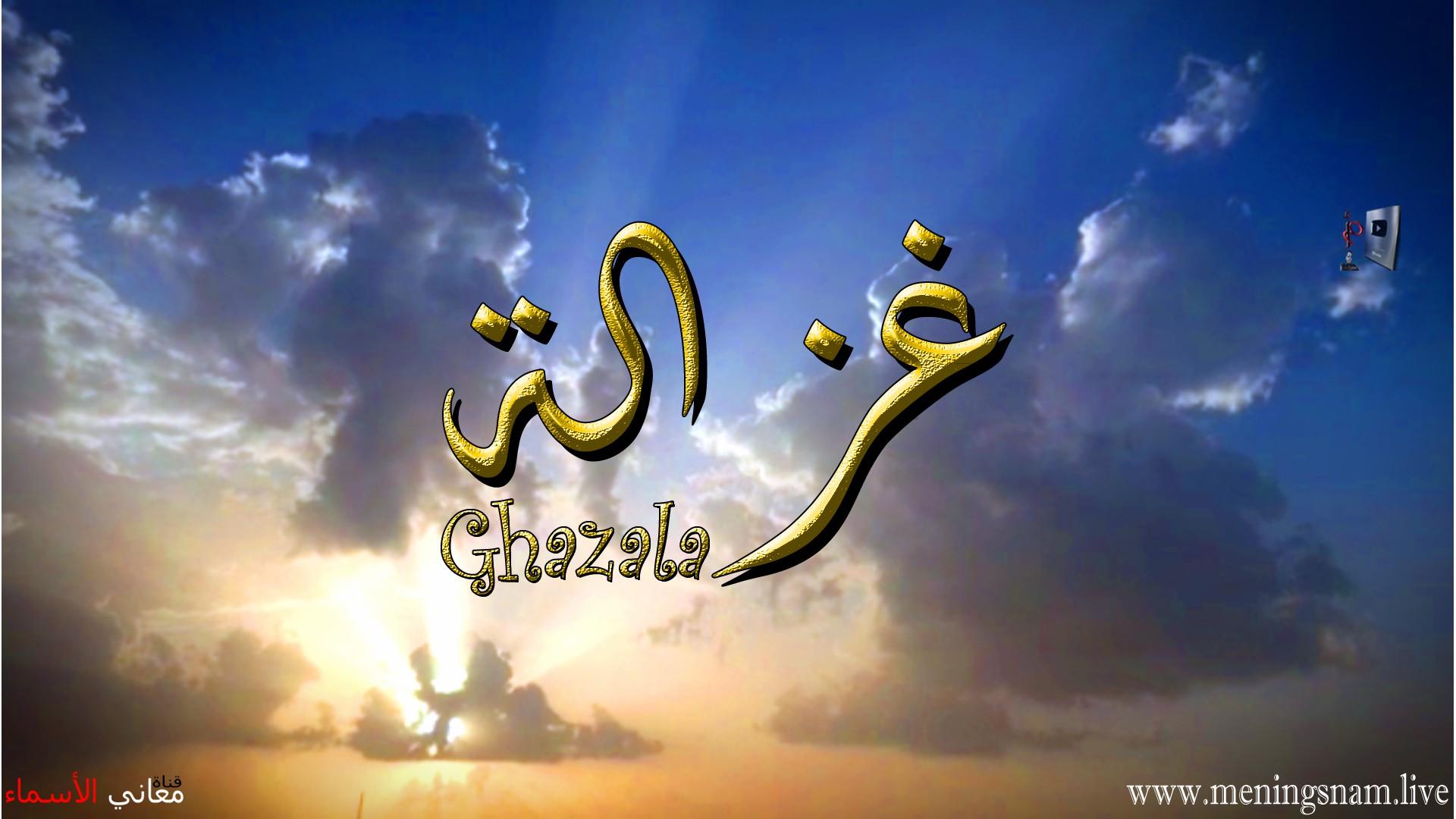 معنى اسم غزالة وصفات حاملة هذا الاسم Ghazala