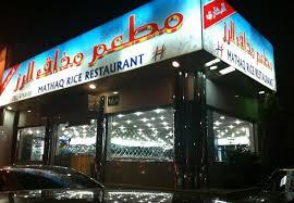 أسعار منيو و رقم عنوان فروع مطعم مذاق الرز Afghan