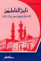 تحميل كتاب تاريخ الفاطميين في شمال افريقية ومصر وبلاد الشام