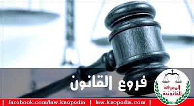 فروع القانون العام والقانون الخاص والفروع المختلطة