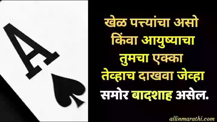 The Great Marathi Quotes