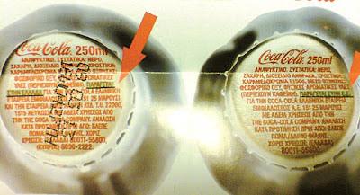 Coca-Cola με ζιζανιοκτόνο