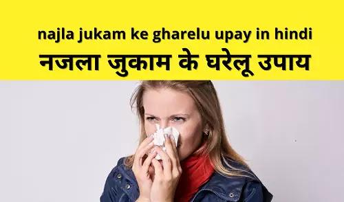 najla jukam ke gharelu upay in hindi , नजला जुकाम के घरेलू उपाय