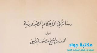 تحميل كتاب رسالة في الأحكام الضرورية pdf- للعلامة المرحوم شيخ منصور القطيفي
