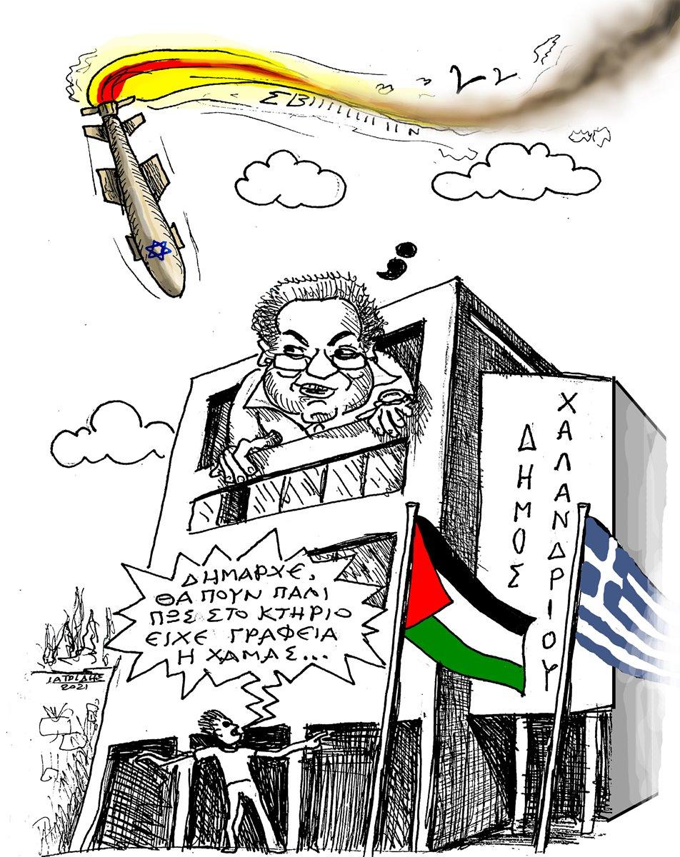 to halandri dilwnei tin allilegii tou ston palastiniako lao simaia dimarheio roussos dimarhos geloiografia skitso israil palestini skitsa iatridis geloiografies humor satira israel palestine myxalandri