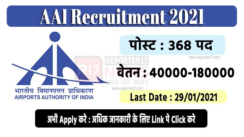 aai apprentice recruitment 2021