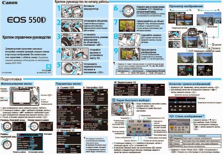 CANON 550D MANUAL EBOOK DOWNLOAD