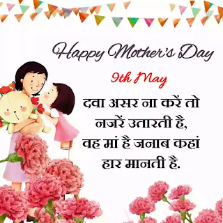 heart touching line for mother in hindi