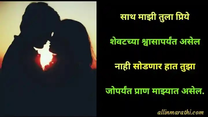 Romantic love poem marathi